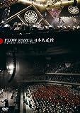 FLOW LIVE TOUR 2007-2008 「アイル」 FINAL at 日本武道館