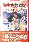 あささわDX / 上野 顕太郎 のシリーズ情報を見る