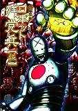 ロボット残党兵 / 横尾公敏 のシリーズ情報を見る