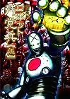 ロボット残党兵 妄想戦記 第5巻