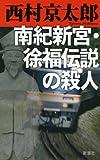 南紀新宮・徐福伝説の殺人