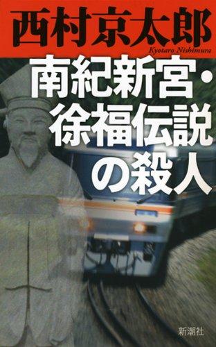 南紀新宮・徐福伝説の殺人の詳細を見る