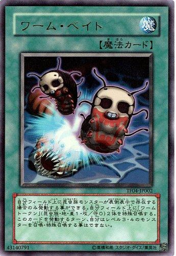 TF04-JP002 UR ワーム・ベイト【遊戯王シングルカード】