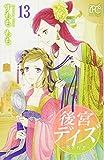 後宮デイズ~花の行方~(13)(プリンセス・コミックス)