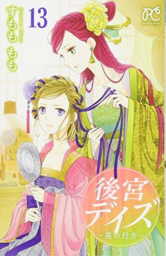 後宮デイズ~花の行方~(13)(プリンセス・コミックス)の詳細を見る