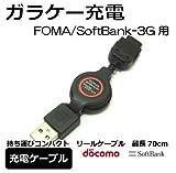 コアウェーブ FOMA用USB充電ケーブル リールタイプ CW-151F