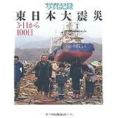 写真記録 東日本大震災 3・11から100日