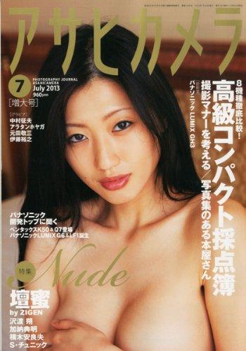 アサヒカメラ 2013年 07月号 [雑誌]の詳細を見る