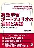 英語学習ポートフォリオの理論と実践 ―自立した学習者をめざして