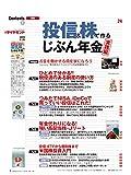 週刊ダイヤモンド 2019年 6/29号 [雑誌] (投信&株で作る じぶん年金 実践編) 画像