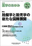 医学のあゆみ 胎盤学と胎児学の新たな国際展開 269巻10号[雑誌]