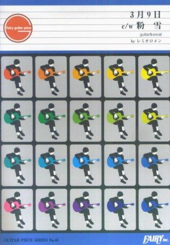 ギターピースGP41 3月9日 c/w 粉雪 by レミオロ...