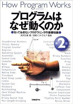 [矢沢 久雄]のプログラムはなぜ動くのか 第2版  知っておきたいプログラムの基礎知識