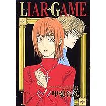 LIAR GAME 1 (ヤングジャンプコミックス)