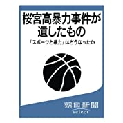 桜宮高暴力事件が遺したもの 「スポーツと暴力」はどうなったか (朝日新聞デジタルSELECT)