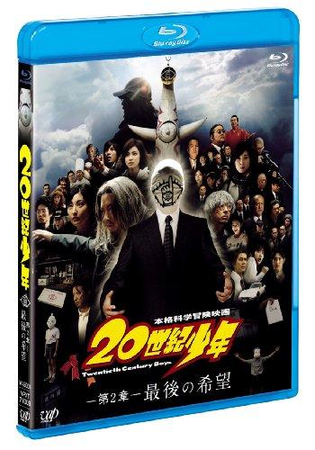 20世紀少年<第2章> 最後の希望 [Blu-ray]