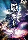 己龍ホール単独巡業~千秋楽~『「雅神天照」~単独公演三百回記念~』 [DVD]