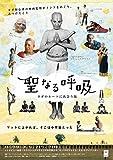 聖なる呼吸 ヨガのルーツに出会う旅[DVD]