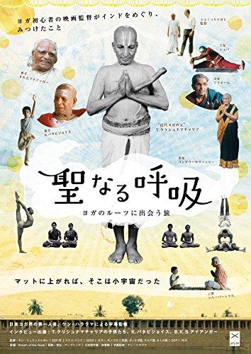 聖なる呼吸 ヨガのルーツに出会う旅 [DVD]