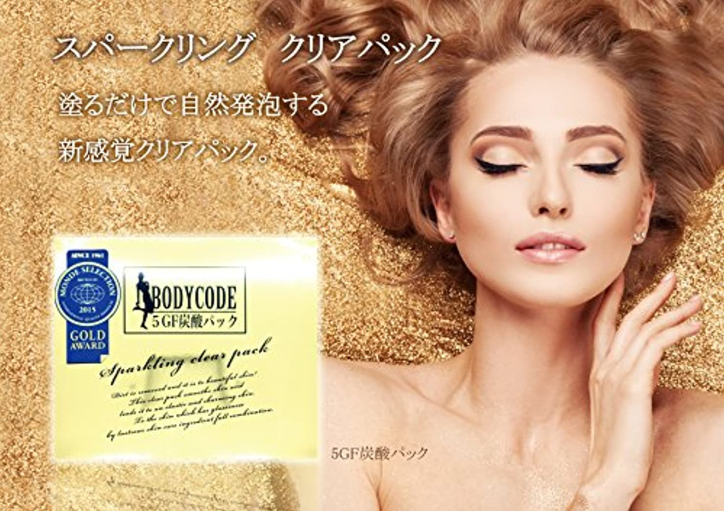 申し立てるに頼る減少◎日本製◎モンドセレクション金賞受賞 5GF炭酸パック 5g×20包入 持ち運び便利