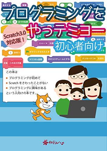 プログラミングをやっテミヨー 初心者向け Scratch3.0対応版