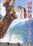 昭和歌謡テナーサックス ピアノ伴奏譜&ピアノ伴奏CD付