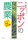 ニッポンの農業 ―ここが常識、非常識―