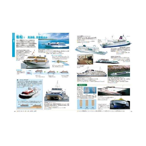 乗りもの 鉄道・自動車・飛行機・船 〔改訂版〕...の紹介画像8