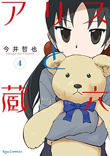 アリスと蔵六(4) (RYU COMICS)の詳細を見る