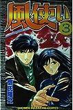 風使い 3 (少年マガジンコミックス)