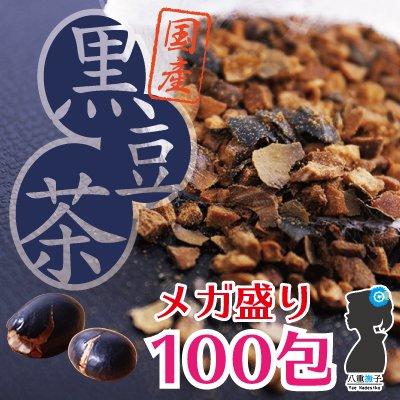 国産黒豆茶ティーバッグ3g×100包 国産黒豆100% くろまめ/黒大豆 (健康茶・野草茶)