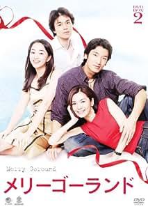 メリーゴーランド DVD-BOX 2