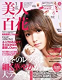 美人百花(びじんひゃっか) 2019年 01 月号 [雑誌]
