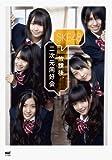 SKE48フォトブック『放課後、二次元同好会』の画像