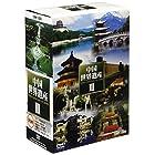中国世界遺産 III DVD-BOX