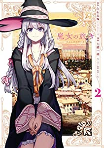 魔女の旅々 2巻 (デジタル版ガンガンコミックスUP!)