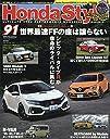 Honda Style (ホンダ スタイル) 2018年11月号 Vol.91