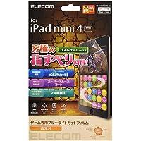 エレコム 保護フィルム iPad mini4対応 ブルーライトカット 究極の指すべりスーパースムースコート 高光沢 【日本製】 TB-A17SFLGMBLAG
