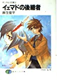 イェマドの後継者―ザンヤルマの剣士 (富士見ファンタジア文庫)