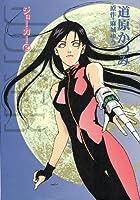 JOKER (ジョーカー) (2) (ウィングス・コミック文庫)