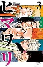 ヒマワリ 第03巻