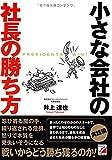 明日香出版社 井上 達也 小さな会社の社長の勝ち方 (Asuka business & language book)の画像