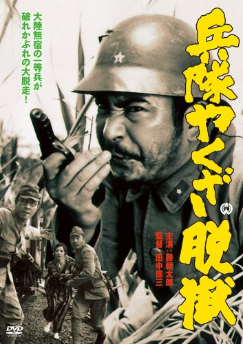 兵隊やくざ 脱獄 [DVD]