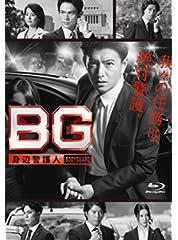 【早期購入特典あり】BG ~身辺警護人~ Blu-ray BOX(B6クリアファイル付)