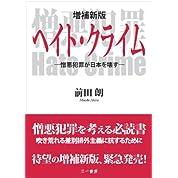 増補新版 ヘイト・クライム 憎悪犯罪が日本を壊す