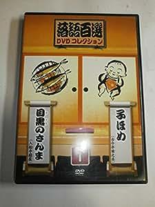 落語百選DVDコレクション 子ほめ 目黒のさんま (通巻1号)