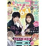 Betsucomi(ベツコミ) 2021年 06 月号 [雑誌]