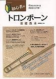 初心者のトロンボーン基礎教本 吹きながら学べる実践型の入門書!