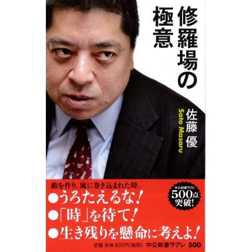 修羅場の極意 (中公新書ラクレ)
