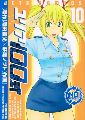 ユリア100式 10 (ジェッツコミックス)の詳細を見る